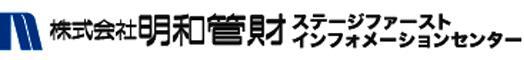 ステージファーストインフォメーションセンター(株)明和管財