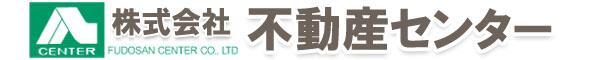 (株)不動産センター