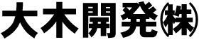 大木開発(株)