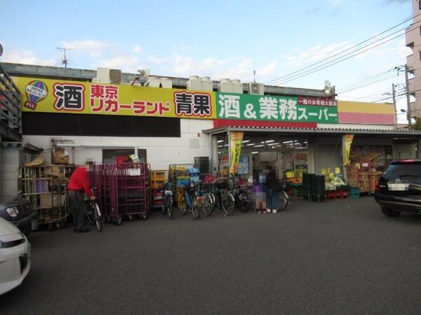 足立 区 スーパー 業務