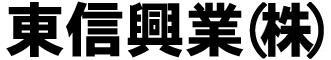 東信興業(株)