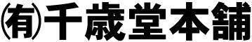 (有)千歳堂本舗
