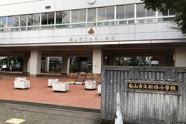 【白山市】八ツ矢町分譲1号棟 小学校