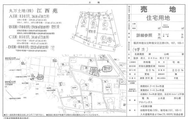 アットホーム】稲沢市 祖父江町祖父江江西 (山崎駅 ) 住宅用地 ...