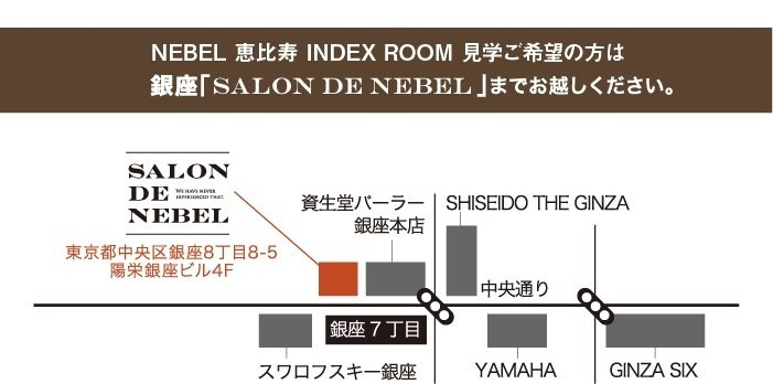 SALON DE NEBEL案内図