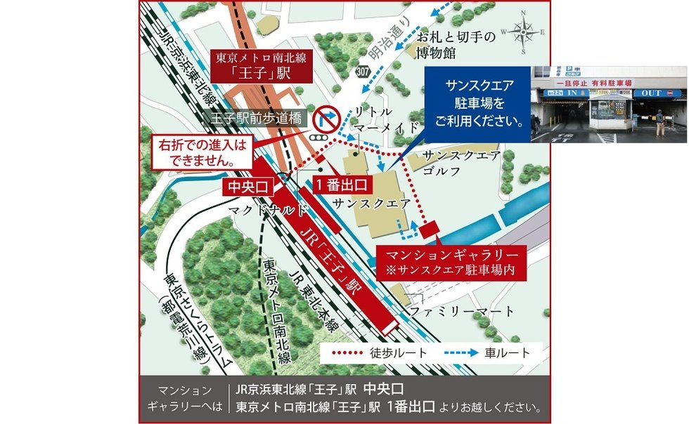 王子 東京 ガーデン クロス