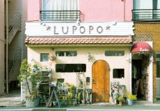 "cafe&gallery ""LUPOPO""(カフェ・ケーキ)"