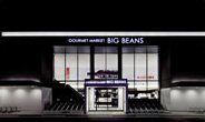 Gouemet Market BIG BEANS West 本店