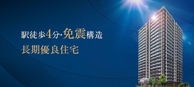 アットホーム】埼玉県の川口駅の東向きの新築マンション・分譲