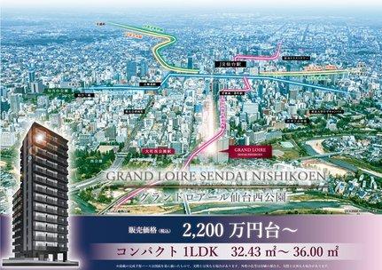 アットホーム】仙台市のペット可の新築マンション・分譲マンション購入 ...