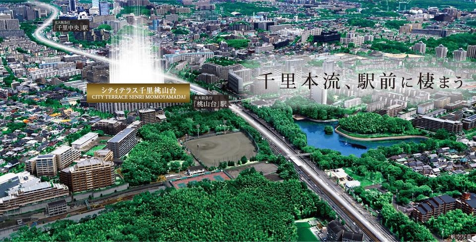 空撮<br /> ※掲載の航空写真は吹田市春日3丁目付近の上空から北大阪急行線「桃山台」駅方向を撮影(2016年8月)したものに現地部分の光など、CG合成・加工したものです。また、周辺環境は将来変わる場合があります。