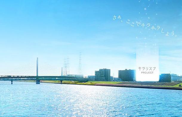 ルネ南砂町リバーフィール(東京キラリスナプロジェクト)(周辺環境)