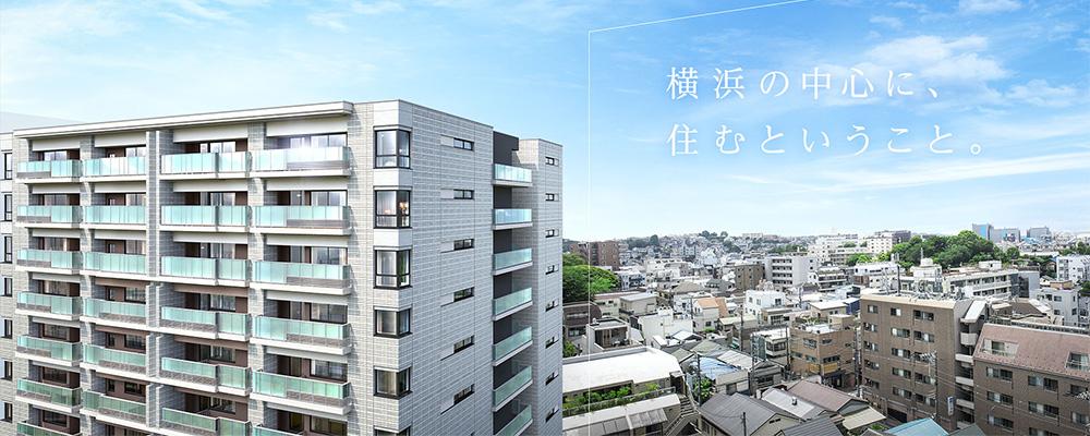 プラウド横浜桜木町(空撮写真/外観完成予想図)
