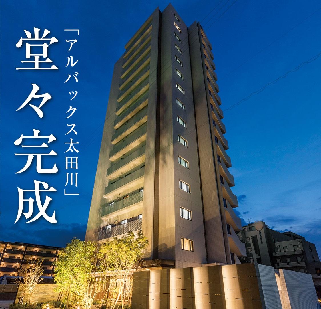 アルバックス太田川(外観<br /> 2019年8月撮影)