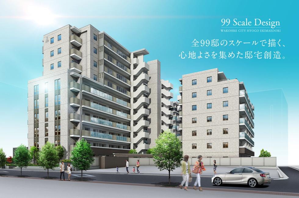 ワコーレシティ兵庫駅前通(外観完成予想図)