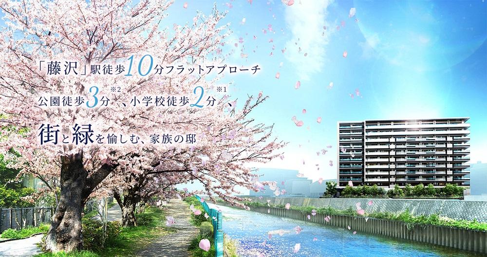 プラウド湘南藤沢ガーデン(外観完成予想図)