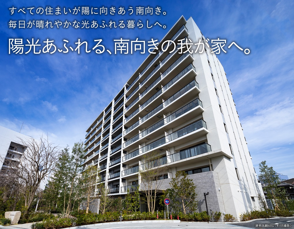 パークホームズ船堀(外観(2021年4月撮影))