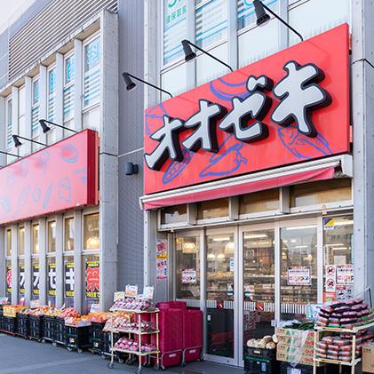 オオゼキ 三鷹店(スーパー)  (約290m・徒歩4分)