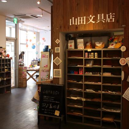 山田文具店(文房具店)  (約360m・徒歩5分)
