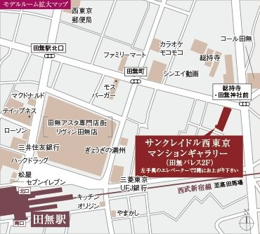 サンクレイドル西東京