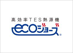 【エコジョーズ】  高効率のガス給湯器