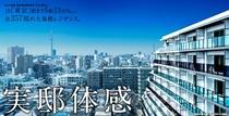 シティテラス平井