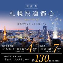 ザ・パークハウス 札幌大通東