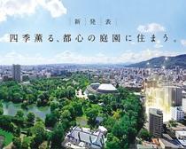 ザ・パークハウス 札幌中島公園