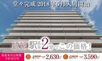 富士林プラザ13番館