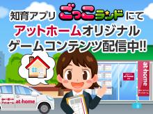 at home×ごっこランド あった!ステキなおうちキャンペーン