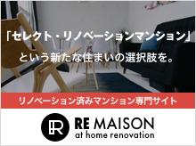 「セレクト・リノベーションマンション」という新たな住まいの選択肢を