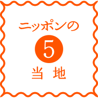 logo-nippon5places-index